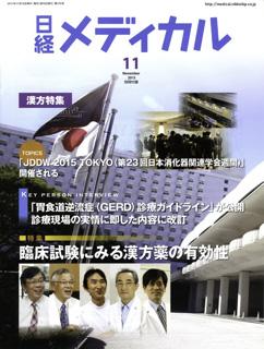 日経BP社 日経メディカル