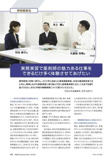 日経メディカル 座談会