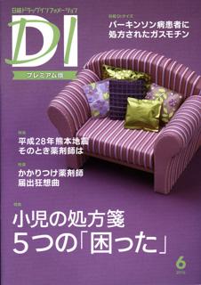 日経BP社 日経ドラッグインフォメーション