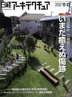 日経アーキテクチュア 掲載誌 建築