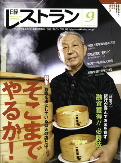 日経BP社 日経レストラン