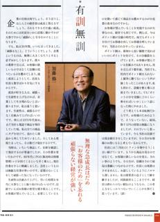 日経BP社2019年