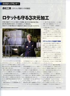 取材記事 日経ビジネス