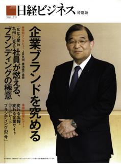 日経BP社 日経ビジネス