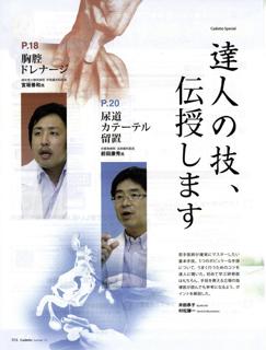 日経 座談会撮影 掲載誌