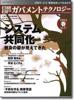 日経BP社 掲載誌 出張撮影記事