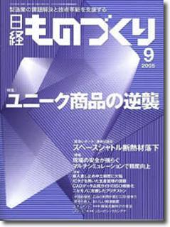 日経BP社 日経ものづくり 掲載誌 出張撮影記事