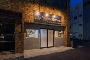 建築写真 撮影実績 Coworking Kitchens松戸 外観